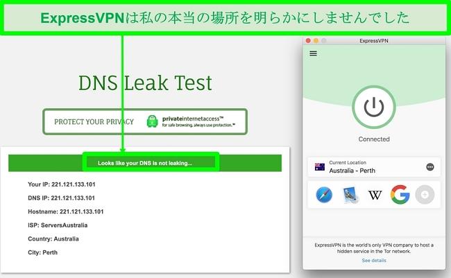 ExpressVPNがDNSリークテストに合格したことを示すスクリーンショット