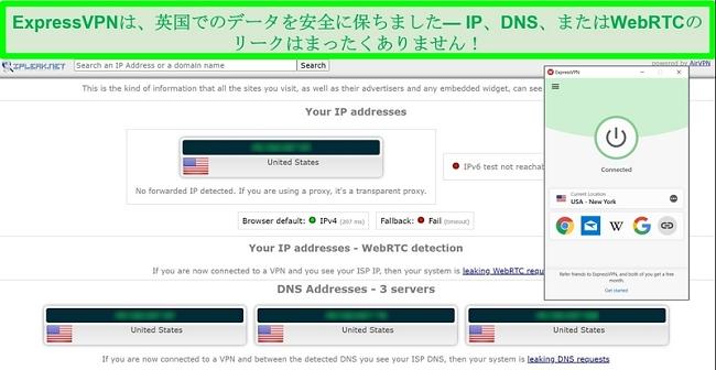 IPLeak.netからのExpressVPNリークテストのスクリーンショットは、データリークがゼロであることを示しています。
