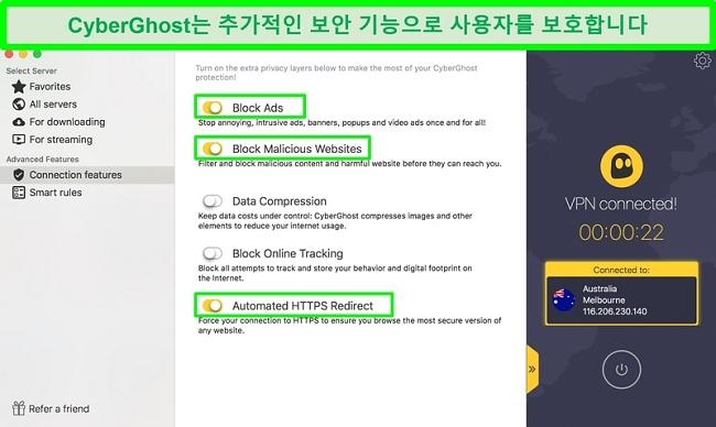 Cyberghost VPN 인터페이스에 악성 코드 차단기 및 https 리디렉션 기능이 있음을 보여주는 스크린 샷