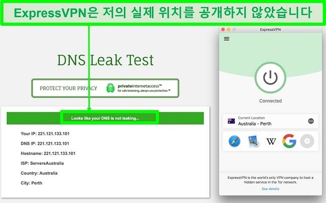 ExpressVPN이 DNS 누출 테스트를 통과했음을 보여주는 스크린 샷