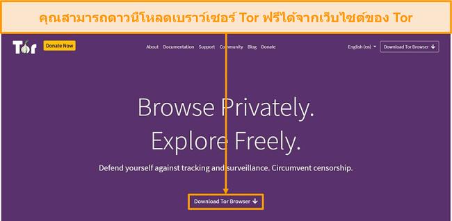 สกรีนช็อตของเว็บไซต์ Tor อย่างเป็นทางการ
