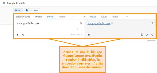 ภาพหน้าจอของการปลดบล็อกเว็บไซต์ลามกโดยใช้ Google Translate