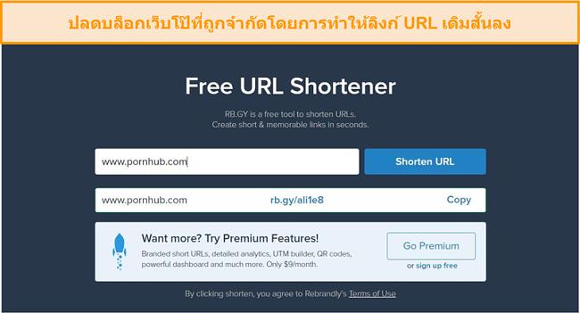 ภาพหน้าจอของ URL Shortener