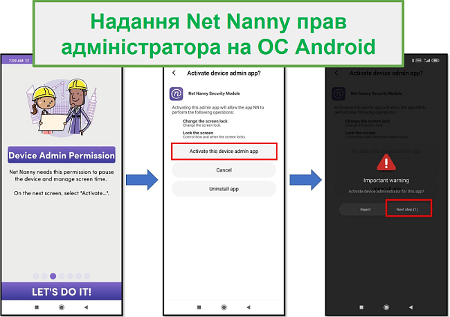Права адміністратора Net Nanny