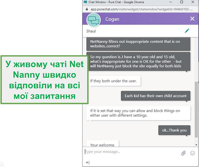 Обслуговування клієнтів Net Nanny