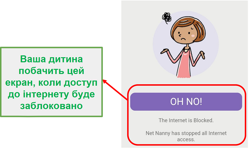 Чиста няня блокує Інтернету