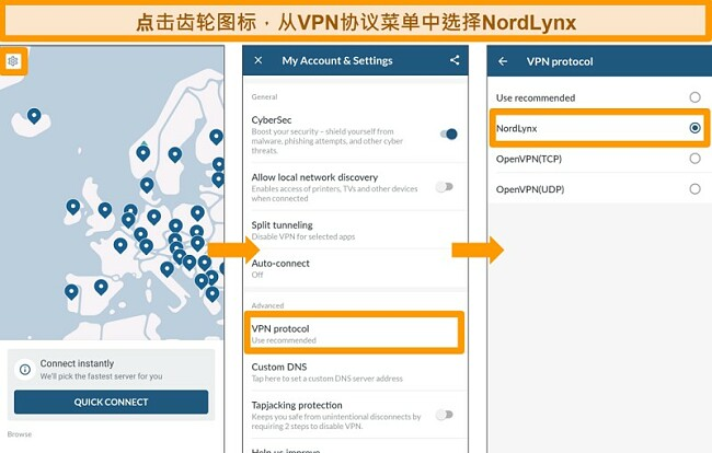 Android上的NordVPN应用和VPN协议设置的屏幕截图