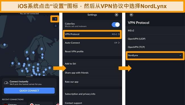 NordVPN iOS应用和VPN协议设置的屏幕截图