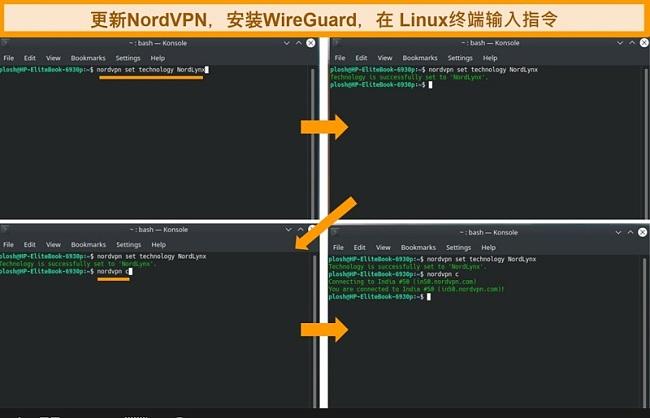 NordVPN Linux应用和VPN协议设置的屏幕截图