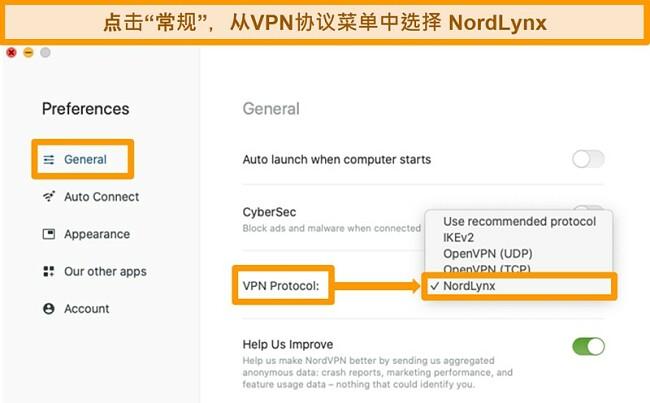 MacOS上的NordVPN应用程序和VPN协议设置的屏幕截图