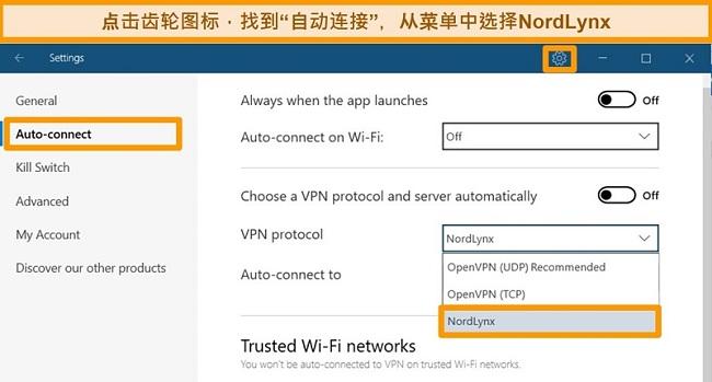 Windows上的NordVPN应用程序和VPN设置的屏幕截图