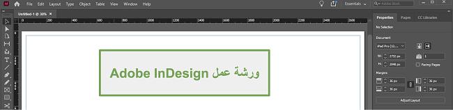 لقطة شاشة لمحطة عمل Adobe InDesign