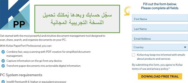 لقطة شاشة لنموذج التسجيل لتنزيل الإصدار التجريبي المجاني