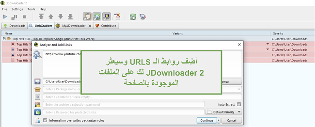 لقطة شاشة لميزة العثور على ملفات JDownloader عبر عناوين URL