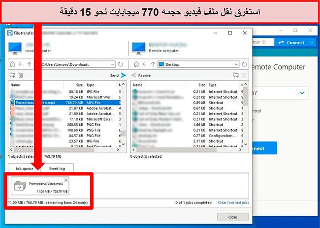 لقطة شاشة لنوافذ نقل الملفات في برنامج TeamViewer أثناء إرسال ملف فيديو من كمبيوتر إلى آخر