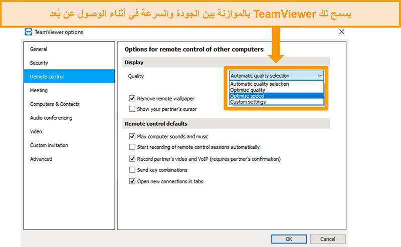لقطة شاشة لخيارات الوصول عن بعد لبرنامج TeamViewer ، و