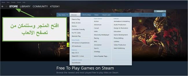 لقطة شاشة لتنزيل ألعاب Steam