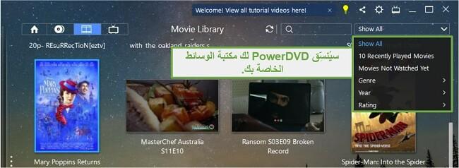 ينظم PowerDVD مكتبة وسائط