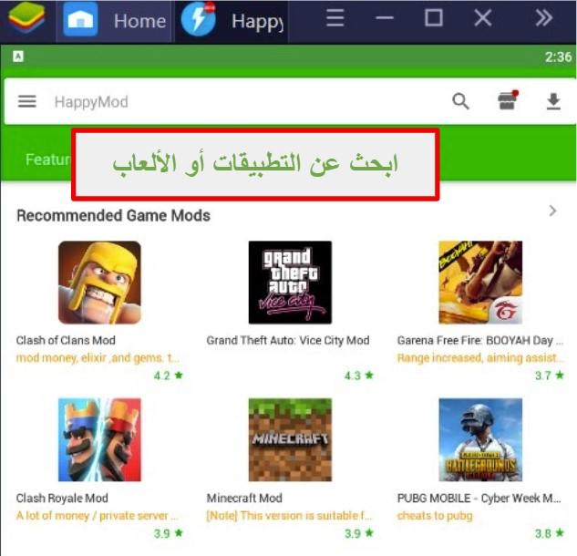 يمنحك HappyMod الإصدارات المعدلة فقط من التطبيقات أو الألعاب التي تبحث عنها