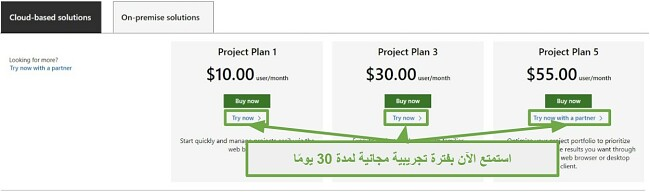 جرب Microsoft Project مجانًا