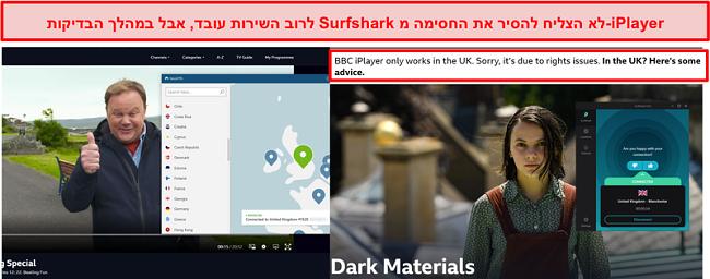 תמונת מסך של NordVPN מבטל את חסימת החסימה של ה- BBC iPlayer ו- Surfshark לא הצליחו לעשות זאת.
