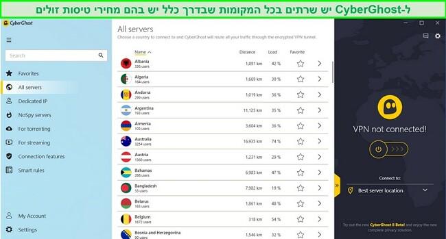 צילום מסך של רשימת השרתים הזמינים של CyberGhost