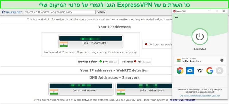 צילום מסך של בדיקת דליפת IP ו- DNS בשרת ExpressVPN בהודו