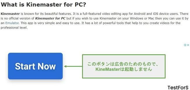 AdKineMasterをクリックしないでください