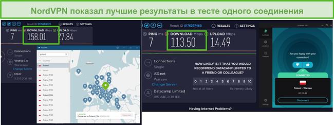 Снимок экрана NordVPN и Surfshark, выполняющих тест скорости одного соединения.