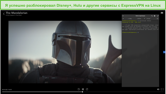 Снимок экрана ExpressVPN на Linux, разблокирующий The Mandalorian от Disney + US.