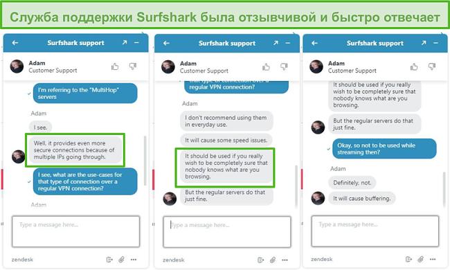 Снимок экрана помощи в чате Surfshark.