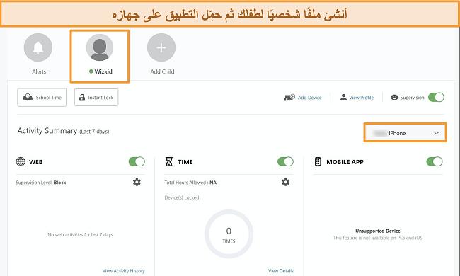 لقطة شاشة لـ Norton Family Portal مع ملف تعريف الطفل الذي تم إنشاؤه.