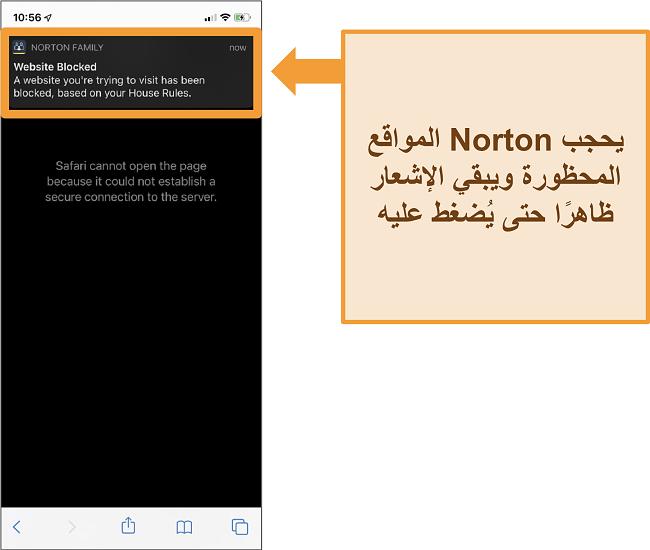 لقطة شاشة لبرنامج Norton antivirus مع تنشيط المراقبة الأبوية على iPhone وحظر المواقع المحظورة
