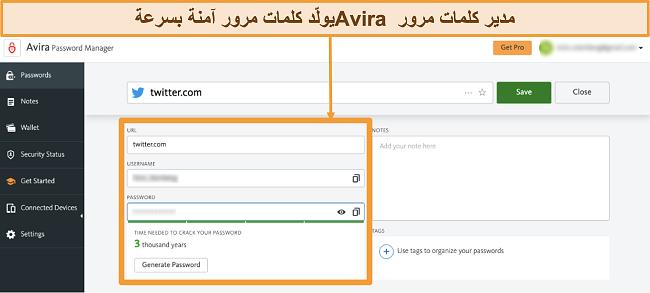 لقطة شاشة لبرنامج Avira Password Manager الذي يعمل على نظام Mac