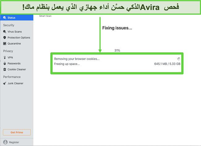 لقطة شاشة لتطبيق Avira Smart Scan يعمل على نظام Mac