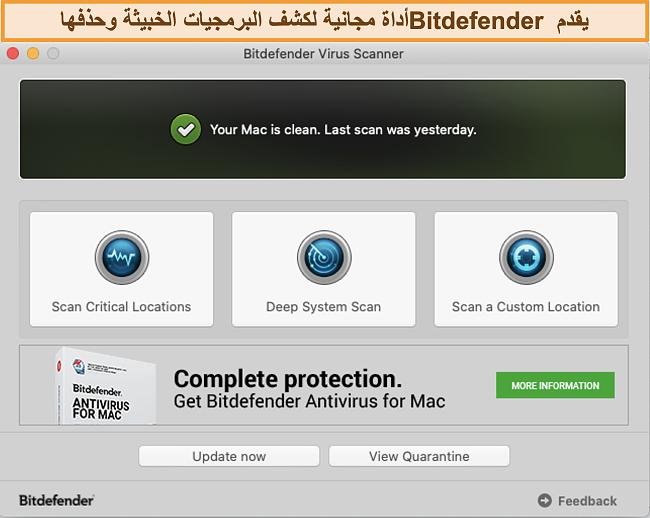 لقطة شاشة للوحة تحكم تطبيق Bitdefender على نظام Mac