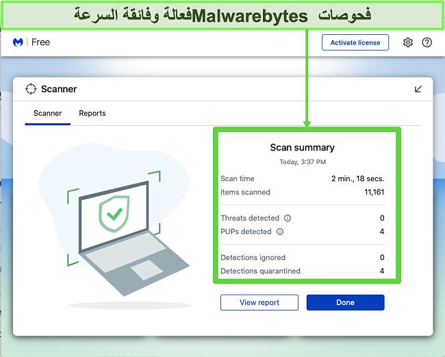 لقطة شاشة لـ Malwarebytes أثناء إجراء فحص للتهديدات على Mac