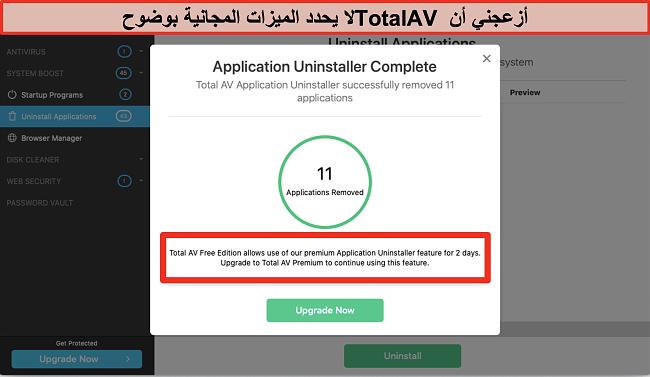لقطة شاشة لمحاولة بيع TotalAV Application Uninstaller