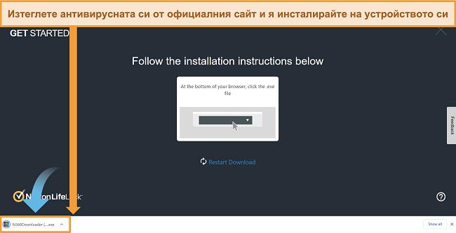 Екранна снимка на сайта Norton 360, стартираща процеса на изтегляне и инсталиране.