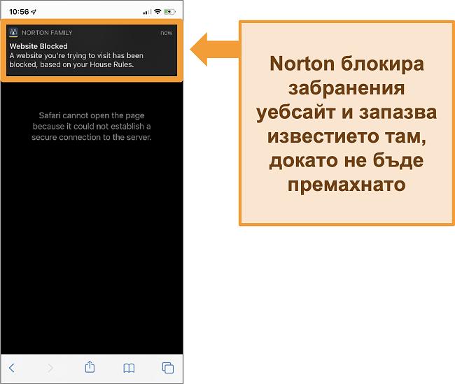 Екранна снимка на антивирусната програма Norton с активиран родителски контрол на iPhone и блокиращ забранени уебсайтове
