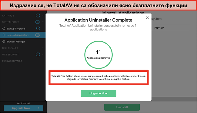 Екранна снимка на опита за разпродажба на програма за деинсталиране на TotalAV