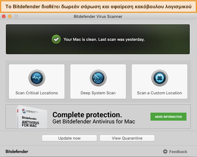 Στιγμιότυπο οθόνης του πίνακα ελέγχου εφαρμογής Bitdefender σε Mac