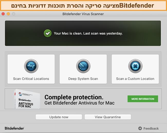 צילום מסך של לוח המחוונים של אפליקציית Bitdefender ב- Mac