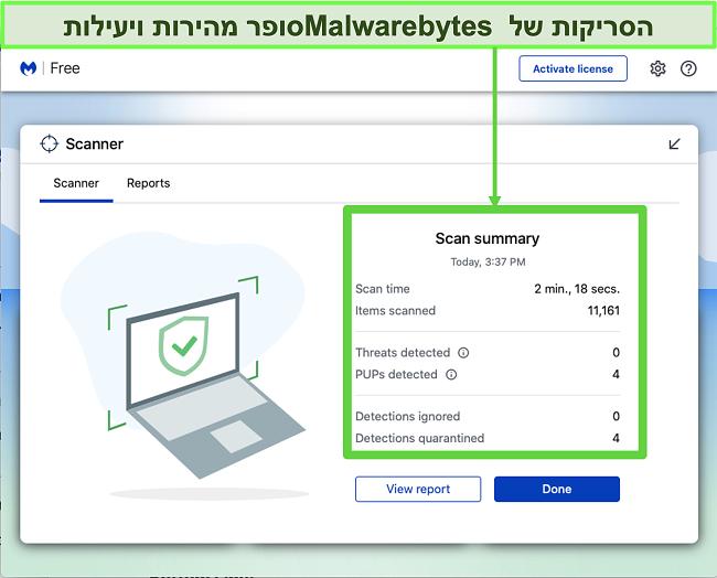 צילום מסך של Malwarebytes שמבצע סריקת איום ב- Mac
