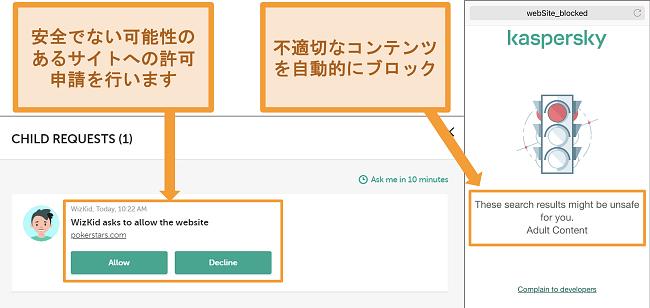 安全でないサイトへのアクセスをブロックしているKasperskyのスクリーンショット。