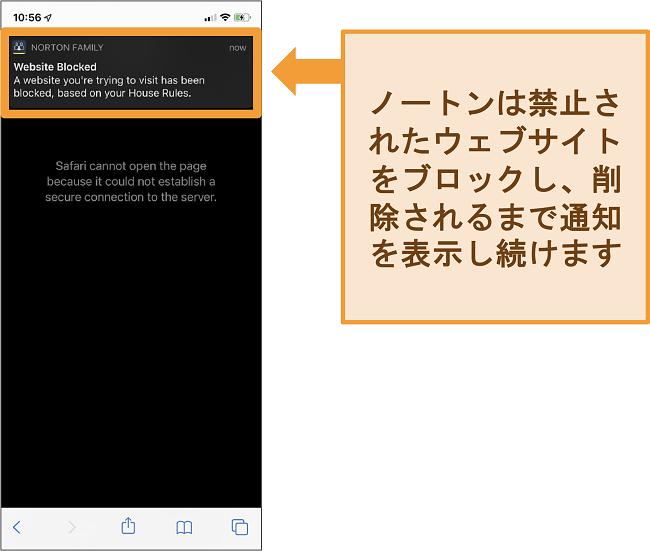 iPhoneでペアレンタルコントロールがアクティブになり、禁止されているWebサイトをブロックしているノートンアンチウイルスのスクリーンショット