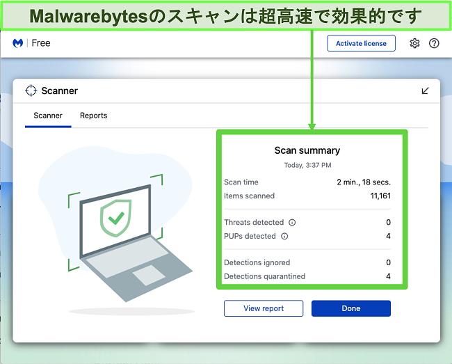 Macで脅威スキャンを実行するMalwarebytesのスクリーンショット