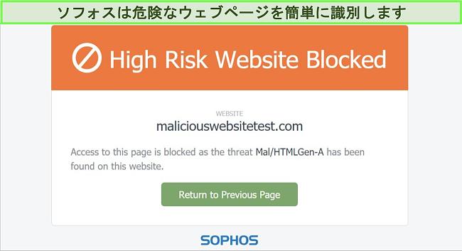 高リスクのWebサイトをブロックしているSophosWebProtectionのスクリーンショット