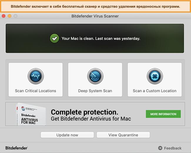 Снимок экрана панели управления приложения Bitdefender на Mac