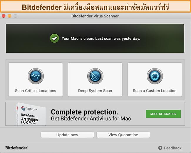 ภาพหน้าจอของแดชบอร์ดแอป Bitdefender บน Mac